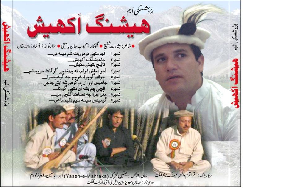 Brooshaski language audio album of Basharat Shafi being released on Eid