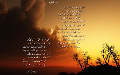 Poetry – Prayers for the New Year (Ishtiaq Ahmed Yaad)