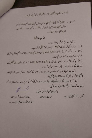 A copy of the application provided to the media