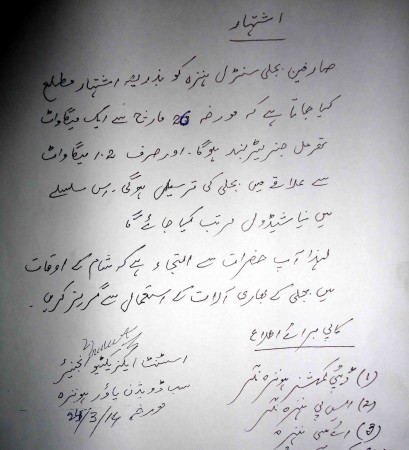 A notice circulated by the PWD authorities