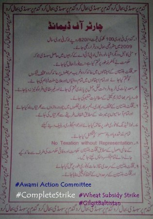 A copy of the charter of demands published by the Awami Action Committee in the early days of the movement
