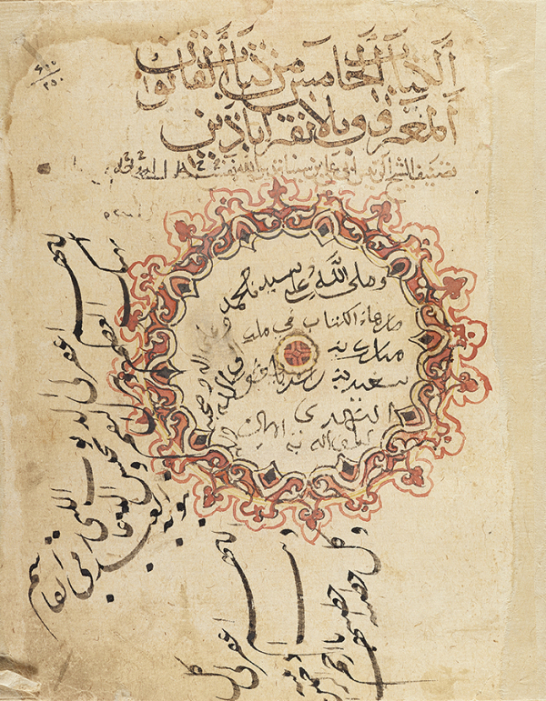 Qanun : The Museum's Permanent Collection includes one of the oldest surviving copies of volume five of the Qanun [fi'l-tibb] (Canon [of Medicine]), which was compiled by the Iranian scholar Ibn Sina or Avicenna (died 1037). Ibn Sina wrote a five-volume encyclopedia that brought together medical knowledge from the Muslim, Greco-Roman, and Chinese worlds, including insights from Aristotle (died 322 BCE) and Galen (died circa 216 CE). Avicenna's Qanun was translated into Latin in Toledo, Spain, in the thirteenth century. It then became the most influential medical encyclopedia in Europe, where it was taught in universities well into the eighteenth century. The Aga Khan Museum's collection also contains volume four of this rare copy of the encyclopedia. - Photo: AKDN