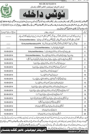 Admission on reserve seats