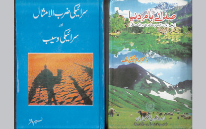 LITERARY NOTES: Much-needed research on Saraiki and Wakhi languages published