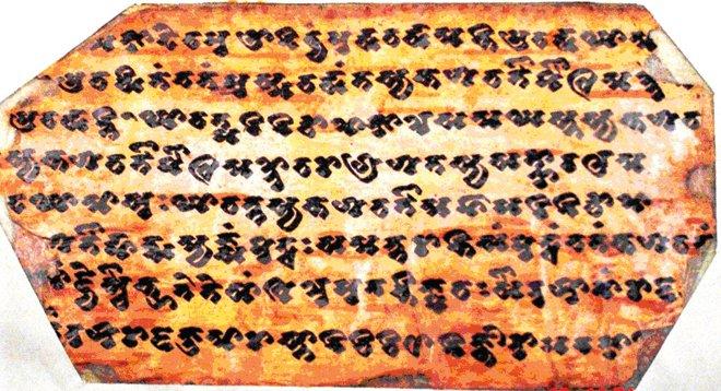 Gilgit-Manuscript