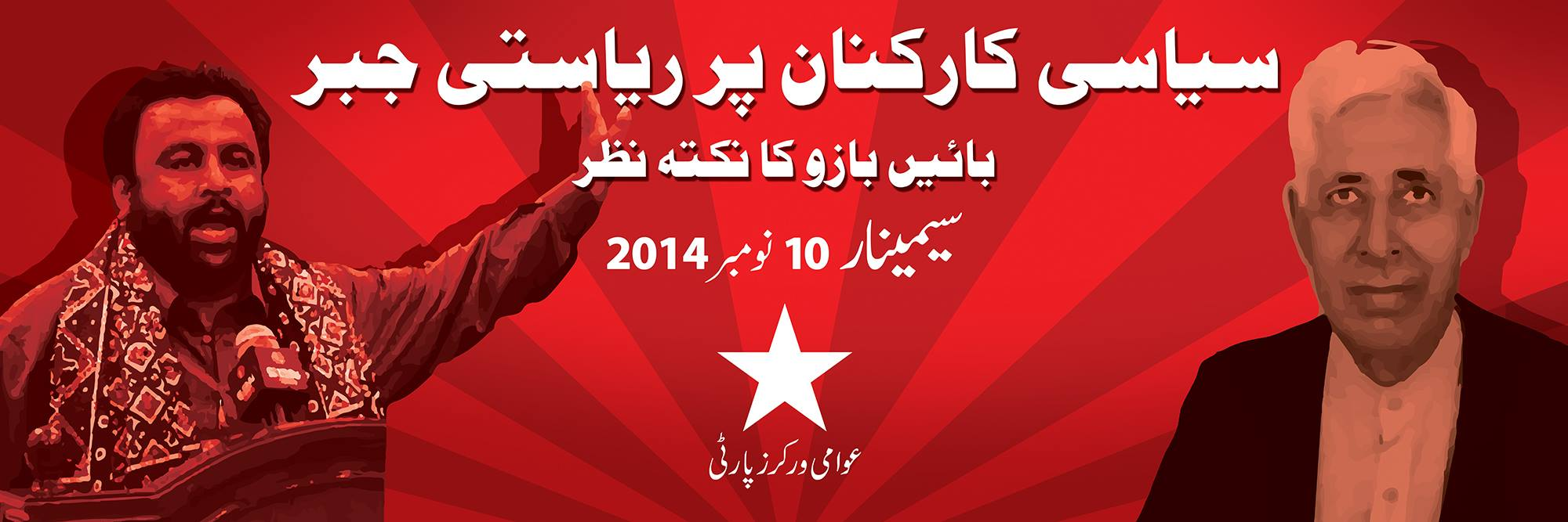AWP denounces state's use of violence against progressive workers and intellectuals
