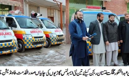 Al khidmat foundation Pakistan provides 3 ambulances to Gilgit Baltistan region