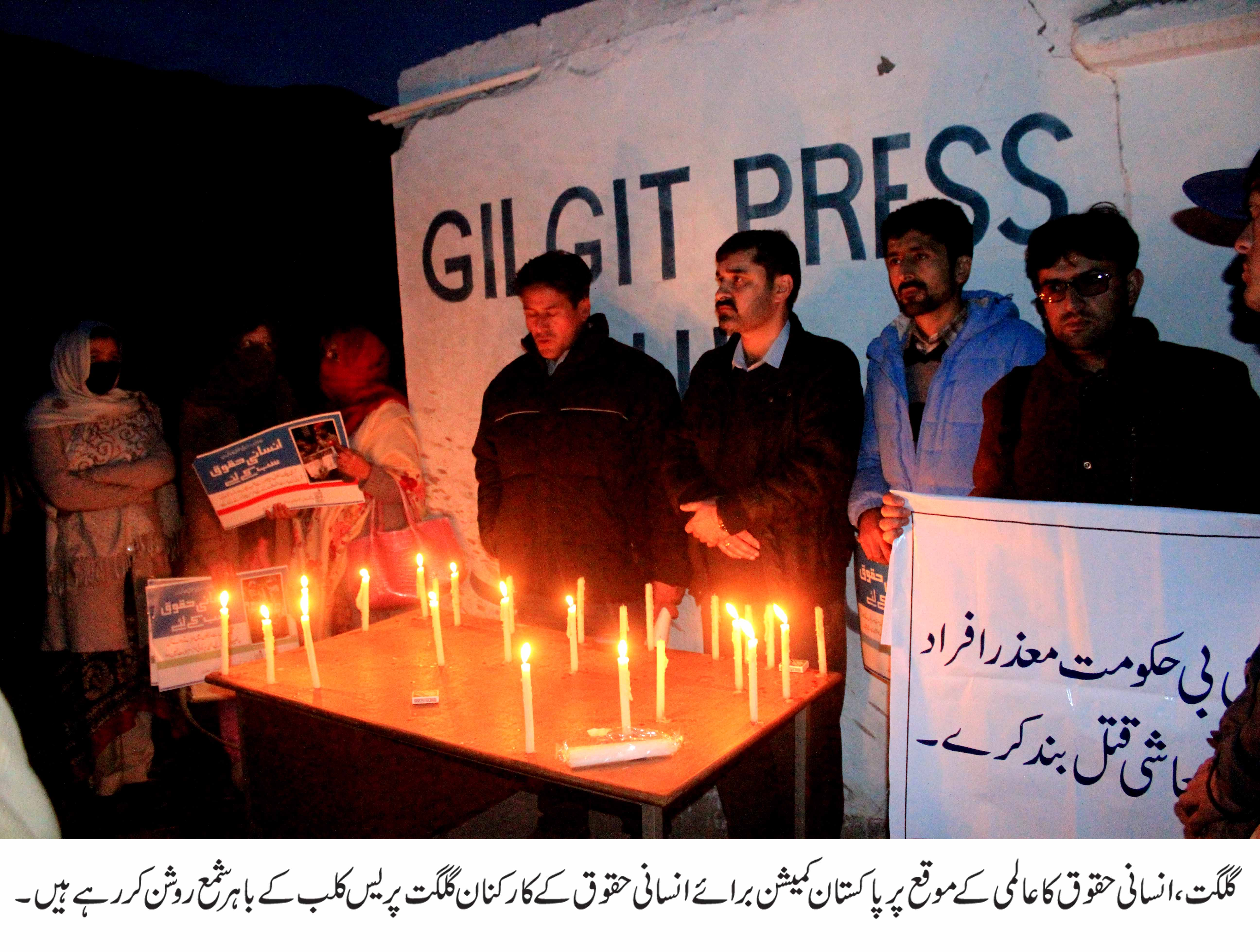 Human Rights day observed in Gilgit