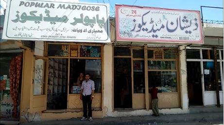 Shortage of life-saving drugs in Gilgit-Baltistan