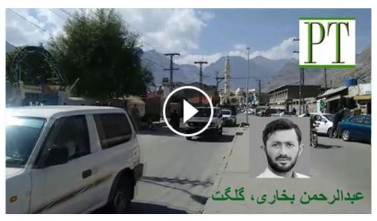 Moharram Security: Flag March held in Gilgit city