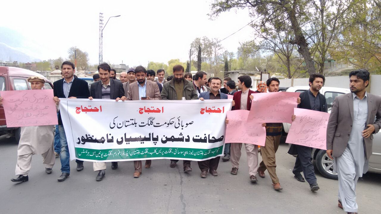 Protest: Journalists accuse GB govt of oppressing press, protest against closure of newspapers