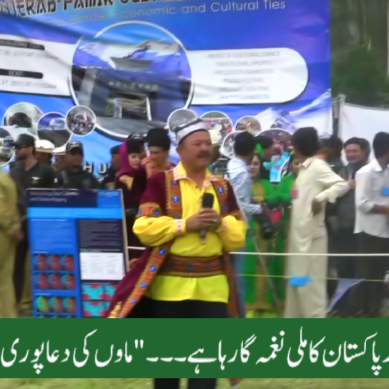 Chinese Singer Amin Kasghari Singing Pakistan's National Song: Mawu Ki Dua Puri Hui