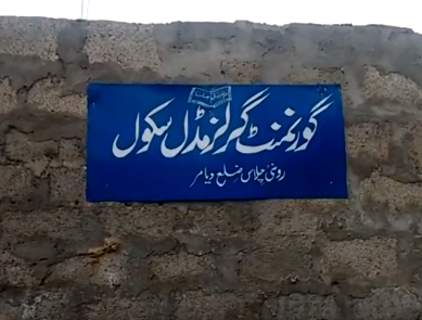 Govt repairs first of 14 schools damaged and destroyed by terrorists in Diamer.